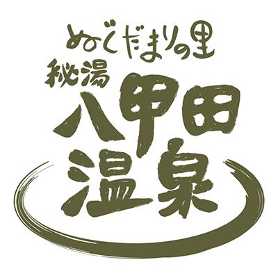 ぬぐだまりの里 秘湯 八甲田温泉のイメージ