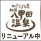 写真:ぬぐだまりの里 秘湯 八甲田温泉